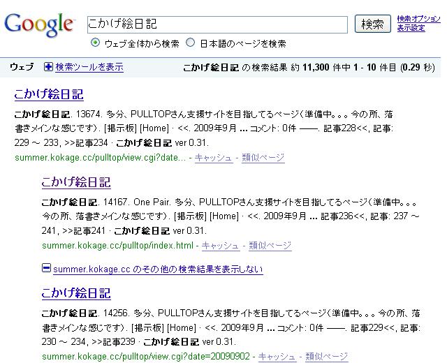 軌道修正(雑記)