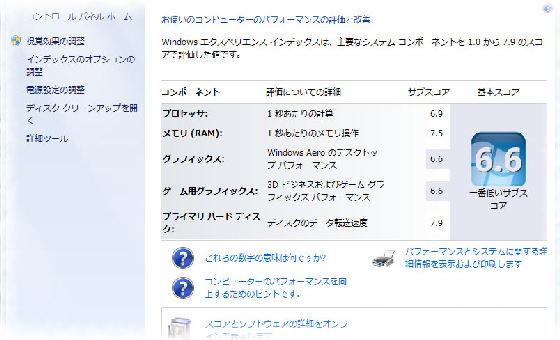 サムネイル画像 - Intel NUC ベアボーン PC を購入した(2013)