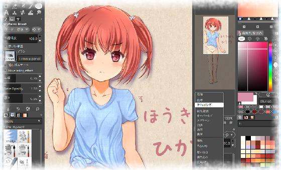 サムネイル画像 - Linux版・魔改造gimpである〜箒星ひかり